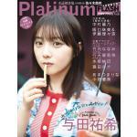 与田祐希(乃木坂46)『Platinum FLASH Vol.15』表...