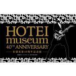 HOTEI museum 40th ANNIVERSARY-布袋寅泰4...