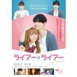 映画『ライアー×ライアー』Blu-ray&DVD 2021年9月8日発...
