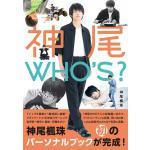 神尾楓珠 初のパーソナルブック「神尾WHO'S?」発売!