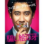 映画『騙し絵の牙』Blu-ray&DVD 2021年9月3日発売決定|...