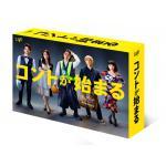 ドラマ『コントが始まる』Blu-ray&DVD 2021年11月17日...