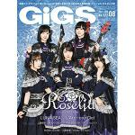 【特典決定!】『GiGS』がRoseliaを表紙巻頭で大特集!