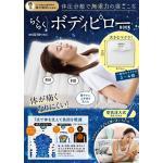 『体圧分散で無重力の寝ごこち らくらくボディピローBOOK』