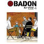 『BADON』4巻発売!人に秘密あり。