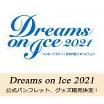 「Dreams on Ice 2021」公式パンフレット、グッズ販売決...