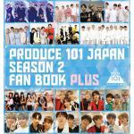 PRODUCE 101 JAPAN SEASON2 公式ファンブックの...