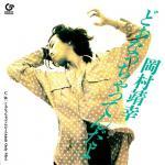 岡村靖幸の「どぉなっちゃってんだよ」がアナログ盤でリリース決定