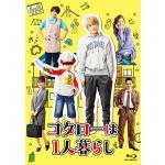 横山裕主演ドラマ『コタローは1人暮らし』Blu-ray&DVD-BOX...