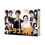 ドラマ『ドラゴン桜』Blu-ray&DVD-BOX 2021年11月1...