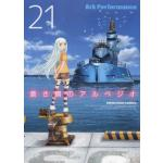 『蒼き鋼のアルペジオ』21巻発売!「霧の艦隊」最高位存在が出現!!