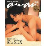中島健人が7月7日発売『anan』表紙に登場!