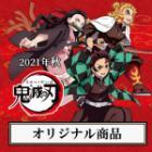 「鬼滅の刃」2021年秋のローソンキャンペーン始動。オリジナルグッズ発売決定!