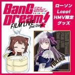 【受付終了】劇場版「BanG Dream! FILM LIVE 2nd...