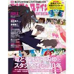 「日経エンタ」で『竜とそばかすの姫』を特集!