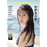 『アップ トゥ ボーイ』9月号はハロプロ特集!特典付き!