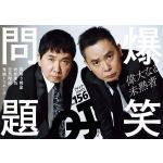 爆笑問題 表紙・70ページ特集!『クイック・ジャパン156』