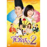 『いいね!光源氏くん し〜ずん2』DVD 2021年10月22日発売決...