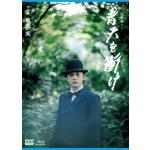 NHK大河ドラマ『青天を衝け』Blu-ray&DVD化決定