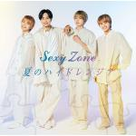 【MV公開】Sexy Zone ニューシングル『夏のハイドレンジア』