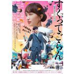 映画『すくってごらん』Blu-ray&DVD 2021年9月15日発売...