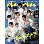 Snow Manが7月14日発売『anan』表紙に登場!
