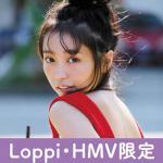 女優・大原優乃の日めくりカレンダーがLoppi・HMV限定で発売!