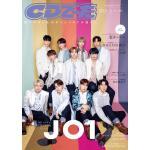 JO1『CDでーた2021上[KA-MI]』表紙・巻頭に登場!