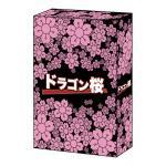 「ドラゴン桜(2005年版)Blu-ray BOX」2021年10月6...