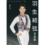 7/20(火)発売『羽生結弦写真集 再生 REGROWTH』