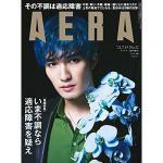 ジェシー(SixTONES)が『AERA』表紙に単独初登場!