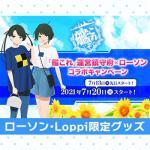「艦これ」ローソン・Loppi限定グッズ予約受付決定!