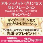 アルティメット・プリンセス・セレブレーション MovieNEX・ブルー...