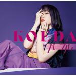 【RSD2021】こゑだ 1stフルアルバムから初の7インチシングル!