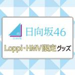 日向坂46 Loppi・HMV限定グッズ 好評予約受付中!