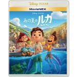 『あの夏のルカ』MovieNEX2021年9月1日発売決定