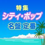 【特集】シティポップ 名盤 定番 25選