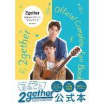 ドラマ『2gether』コンプリートファンブック!日本未公開写真も収録