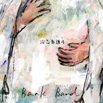 Bank Band ベストアルバム 『沿志奏逢 4』 | 特典:ステッ...