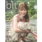 東村芽依(日向坂46)『blt graph. vol.69』表紙・巻頭...