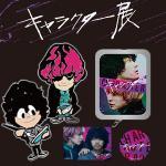 『キャラクター展』限定グッズ8月31日までの期間限定で販売開始!
