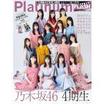 乃木坂46 4期生を大特集!『Platinum FLASH Vol.1...