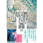 細田守とスタジオ地図の10年「竜とそばかすの姫」制作ドキュメントも