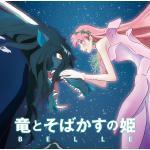 【MV第三弾公開】竜とそばかすの姫 サントラ | Belle(中村佳穂...