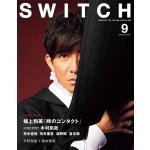 木村拓哉 表紙・巻頭に登場!『SWITCH Vol.39 No.9 特...