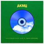 AKMU(楽童ミュージシャン) コラボレーション・アルバム『NEXT ...