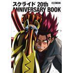 『スクライド 20th ANNIVERSARY BOOK』発売決定!