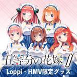 『五等分の花嫁∬』よりローソン・Loppi・HMV限定グッズが予約受付スタート!