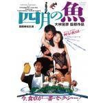 映画『四月の魚』DVD 2021年11月5日発売決定