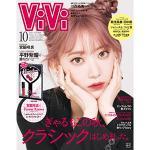 【特典絵柄公開!】宮脇咲良ポストカード特典付き『ViVi』